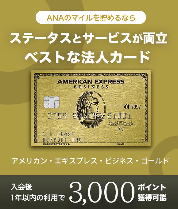 アメリカン・エキスプレス・ビジネス・ゴールド