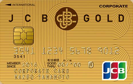 JCBゴールド 法人カード